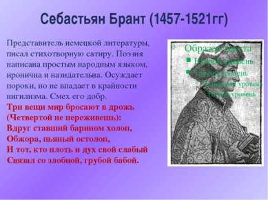 Себастьян Брант (1457-1521гг) Представитель немецкой литературы, писал стихот...