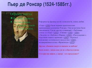 Пьер де Ронсар (1524-1585гг.) Реформатор французской словесности, певец любви...