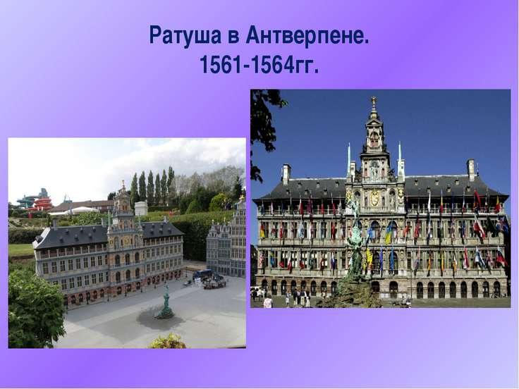 Ратуша в Антверпене. 1561-1564гг.