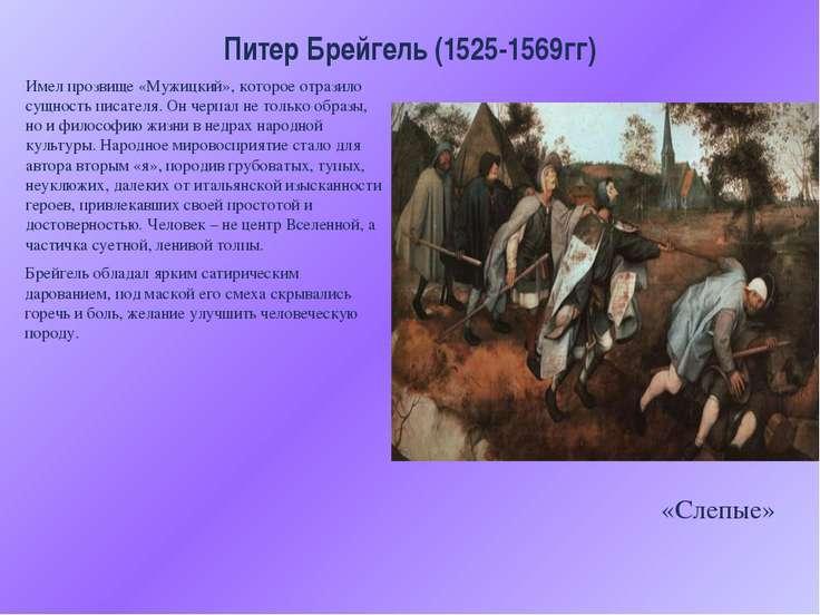 Питер Брейгель (1525-1569гг) Имел прозвище «Мужицкий», которое отразило сущно...