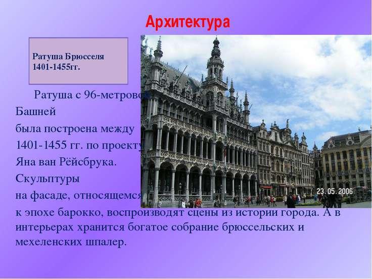 Архитектура Ратуша Брюсселя 1401-1455гг. Ратуша с 96-метровой Башней была пос...