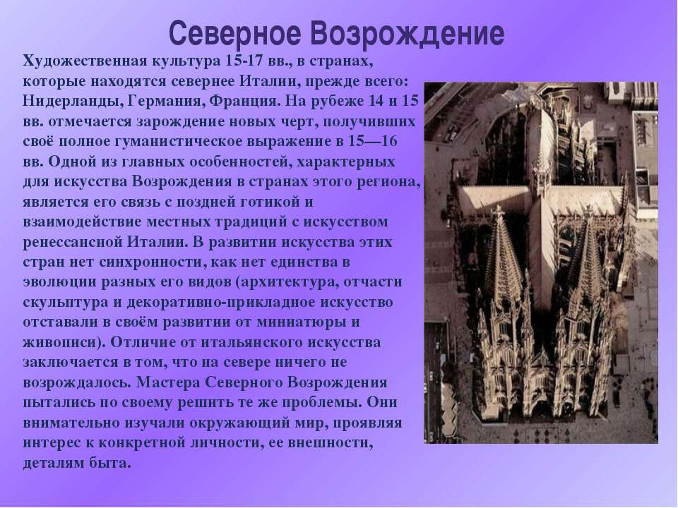 Северное Возрождение Художественная культура 15-17 вв., в странах, которые на...