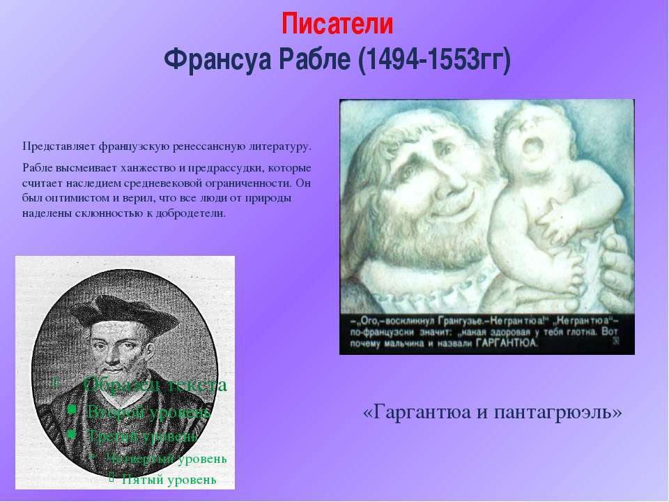 Писатели Франсуа Рабле (1494-1553гг) Представляет французскую ренессансную ли...