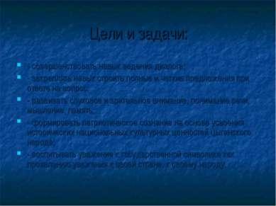 Цели и задачи: - совершенствовать навык ведения диалога; - закреплять навык с...