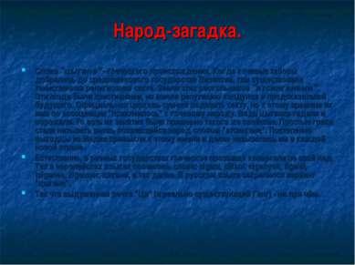 """Народ-загадка. Слово """"цыгане"""" - греческого происхождения. Когда кочевые табор..."""