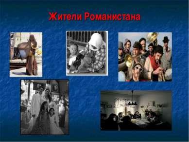 Жители Романистана