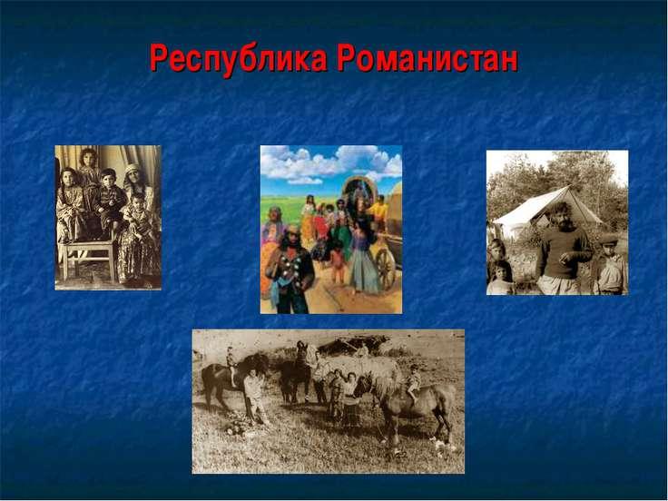 Республика Романистан