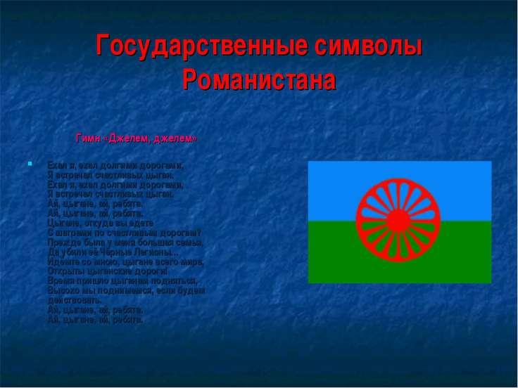 Государственные символы Романистана Гимн «Джелем, джелем» Ехал я, ехал долгим...