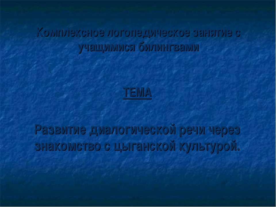 Комплексное логопедическое занятие с учащимися билингвами ТЕМА Развитие диало...