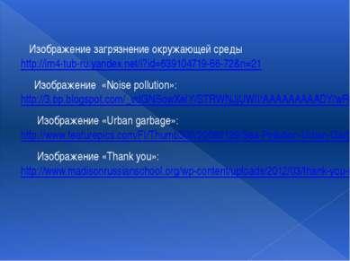 Изображение загрязнение окружающей среды http://im4-tub-ru.yandex.net/i?id=63...