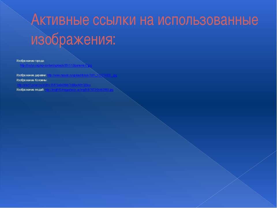 Активные ссылки на использованные изображения: Изображение города: http://hvy...
