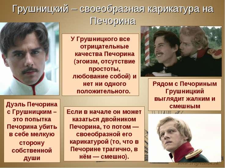Грушницкий – своеобразная карикатура на Печорина У Грушницкого все отрицатель...