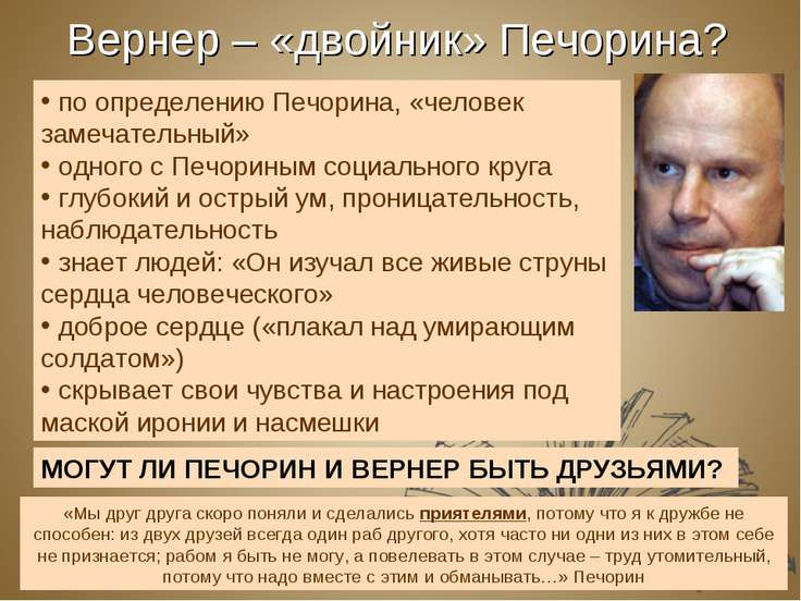 Вернер – «двойник» Печорина? по определению Печорина, «человек замечательный»...