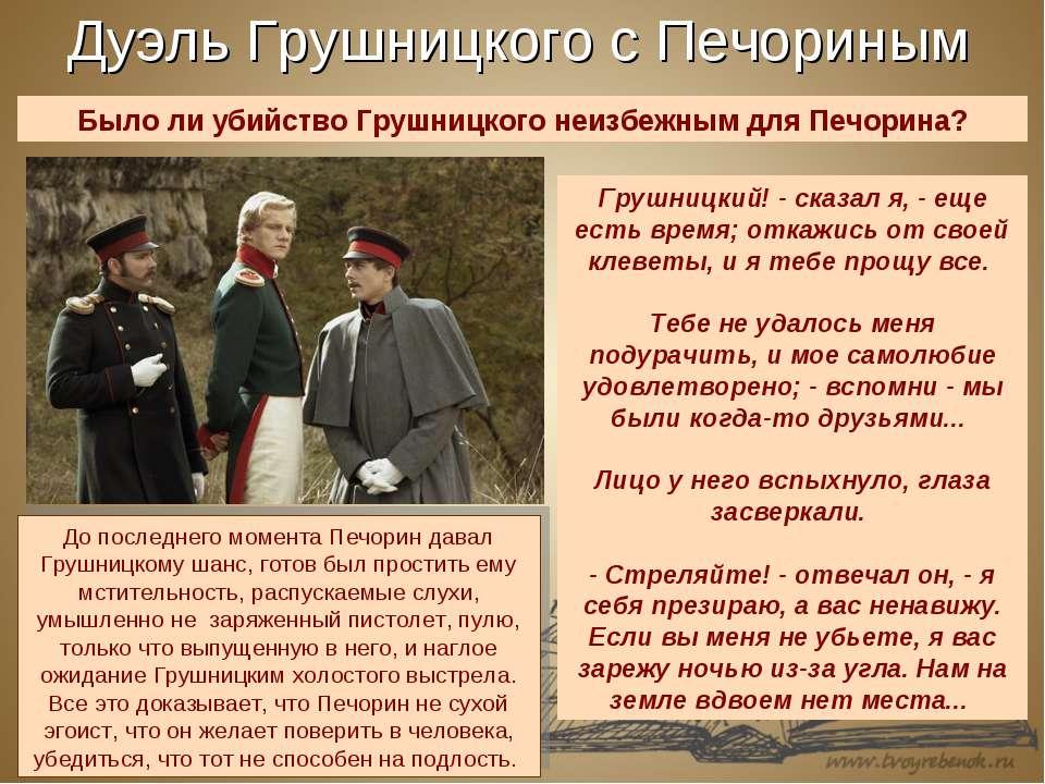 Дуэль Грушницкого с Печориным Было ли убийство Грушницкого неизбежным для Печ...