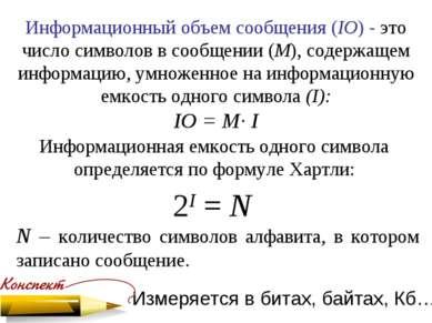 Информационный объем сообщения (IО) - это число символов в сообщении (М), сод...