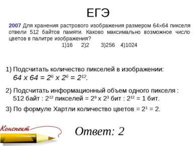 ЕГЭ 2007 Для хранения растрового изображения размером 64 64 пикселя отвели 51...