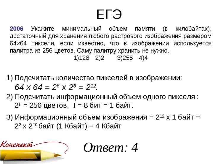 ЕГЭ 2006 Укажите минимальный объем памяти (в килобайтах), достаточный для хра...