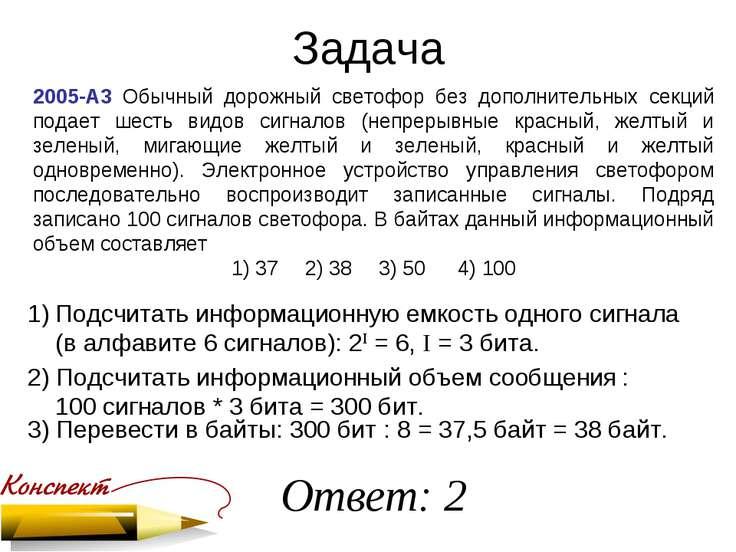 Задача 2005-А3 Обычный дорожный светофор без дополнительных секций подает шес...