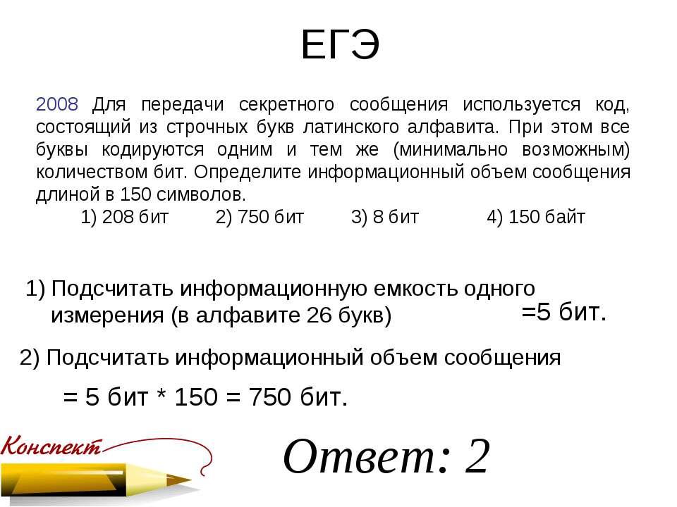 ЕГЭ 2008 Для передачи секретного сообщения используется код, состоящий из стр...