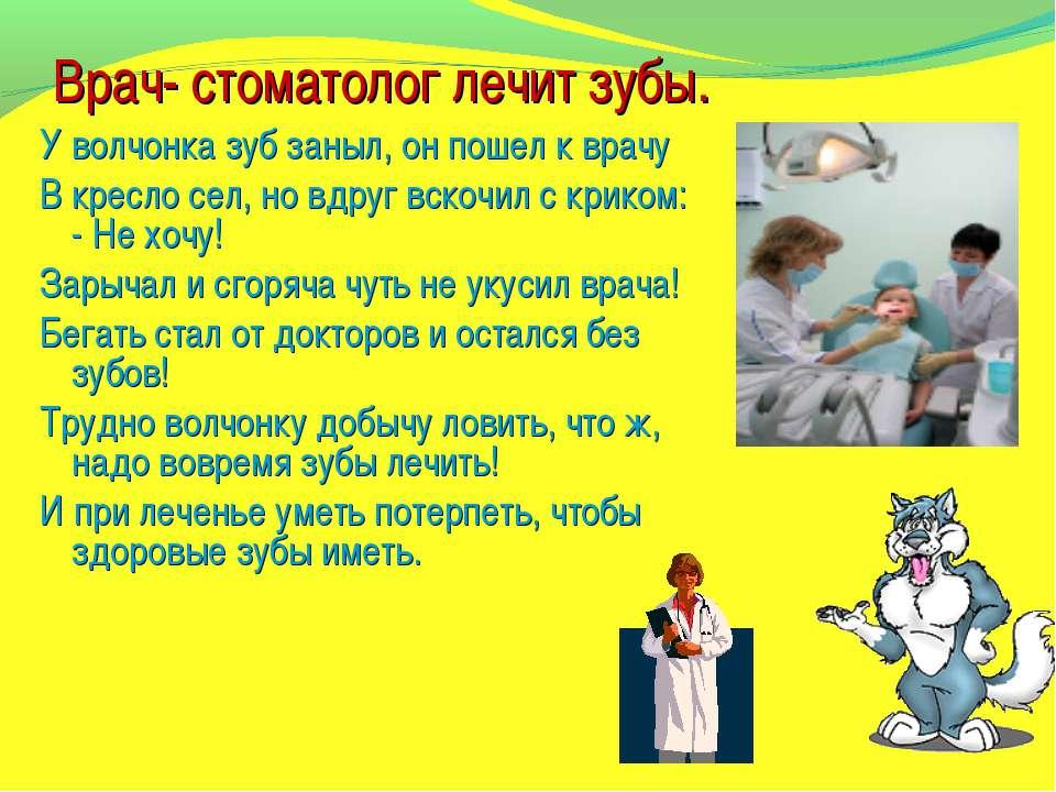 Врач- стоматолог лечит зубы. У волчонка зуб заныл, он пошел к врачу В кресло ...