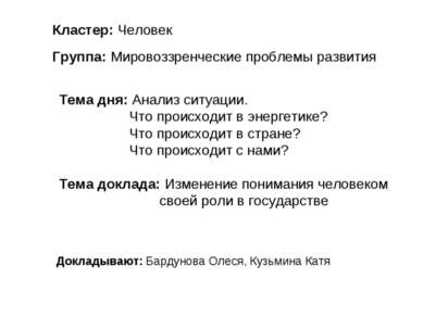 Докладывают: Бардунова Олеся, Кузьмина Катя Тема дня: Анализ ситуации. Что пр...