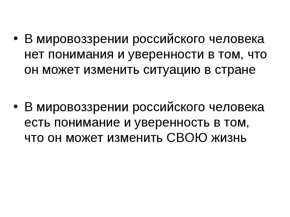 В мировоззрении российского человека нет понимания и уверенности в том, что о...