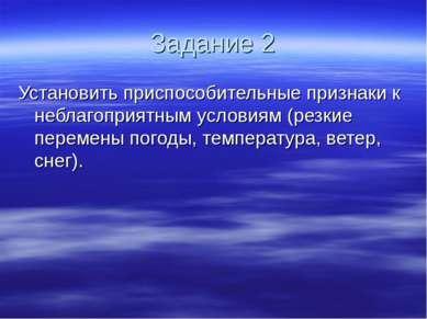 Задание 2 Установить приспособительные признаки к неблагоприятным условиям (р...