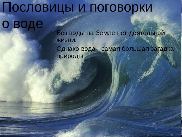 Без воды на Земле нет деятельной жизни. Однако вода - самая большая загадка п...