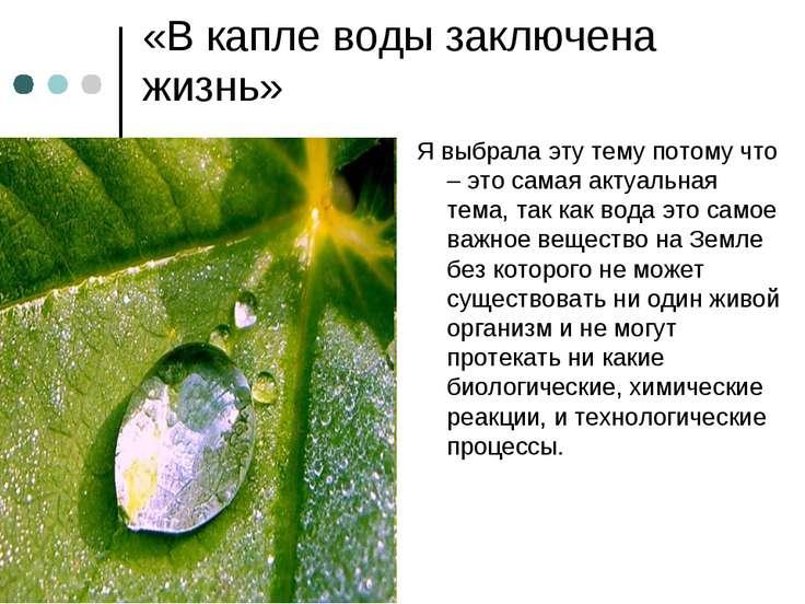 «В капле воды заключена жизнь» Я выбрала эту тему потому что – это самая акту...