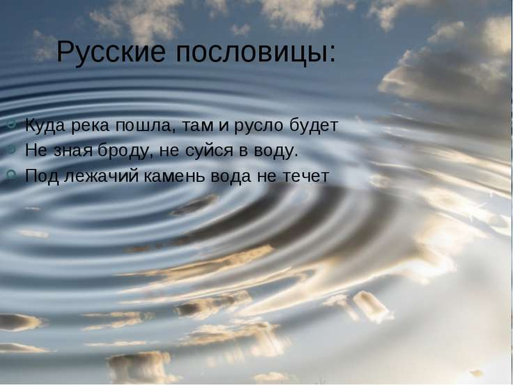 Куда река пошла, там и русло будет Не зная броду, не суйся в воду. Под лежачи...