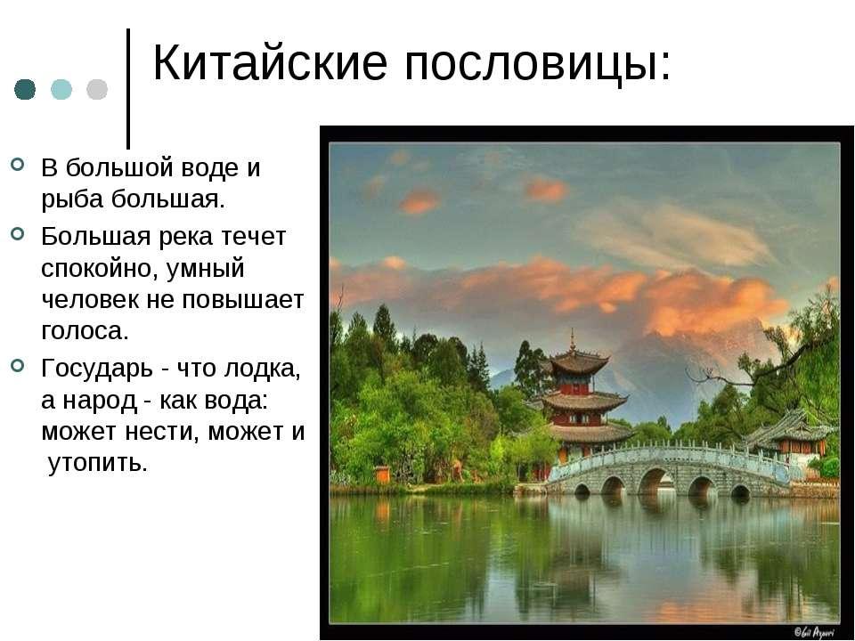 Китайские пословицы: В большой воде и рыба большая. Большая река течет спокой...