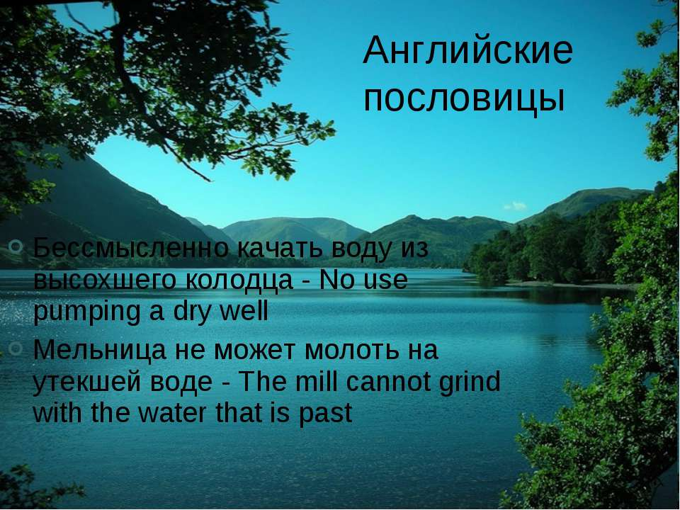 Бессмысленно качать воду из высохшего колодца - No use pumping a dry well Мел...