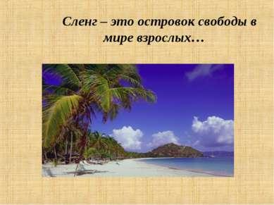 Сленг – это островок свободы в мире взрослых…