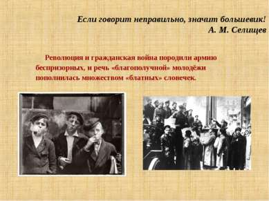 Если говорит неправильно, значит большевик! А. М. Селищев Революция и граждан...