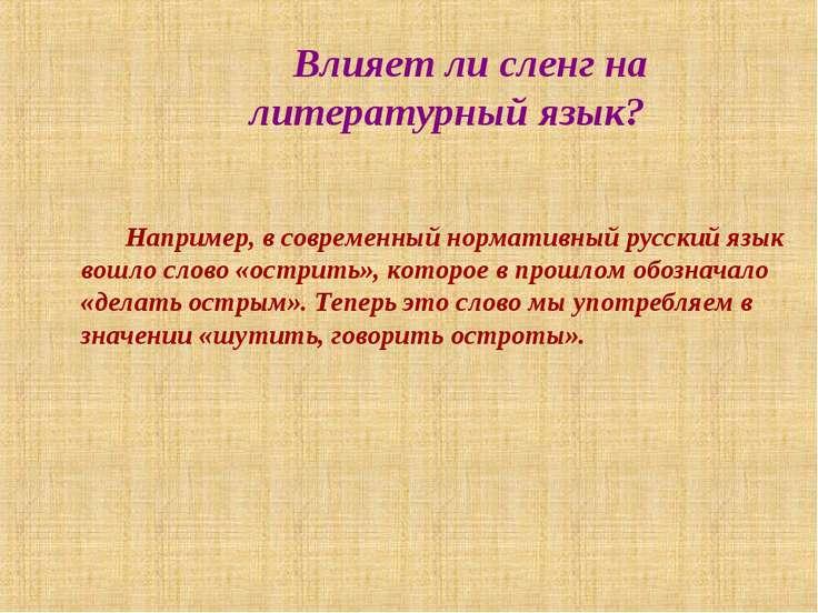 Влияет ли сленг на литературный язык? Например, в современный нормативный рус...