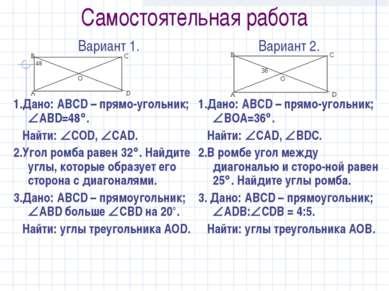 Самостоятельная работа Вариант 1. 1.Дано: ABCD – прямо-угольник; ABD=48 . Най...