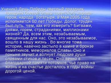 Ученик1:День Победы светлый праздник, праздник боевой славы советского народа...