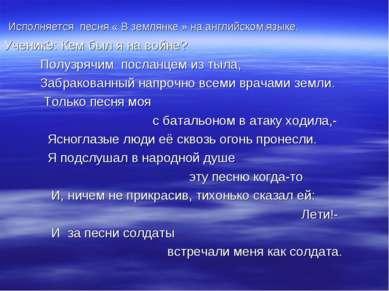 Исполняется песня « В землянке » на английском языке. Ученик9: Кем был я на в...
