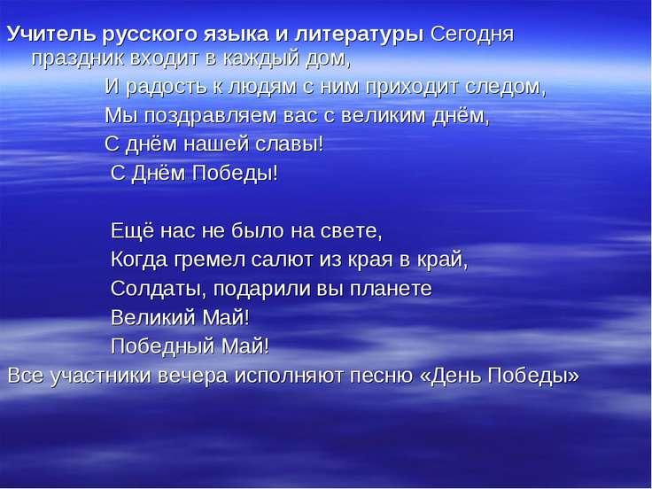 Учитель русского языка и литературы Сегодня праздник входит в каждый дом, И р...