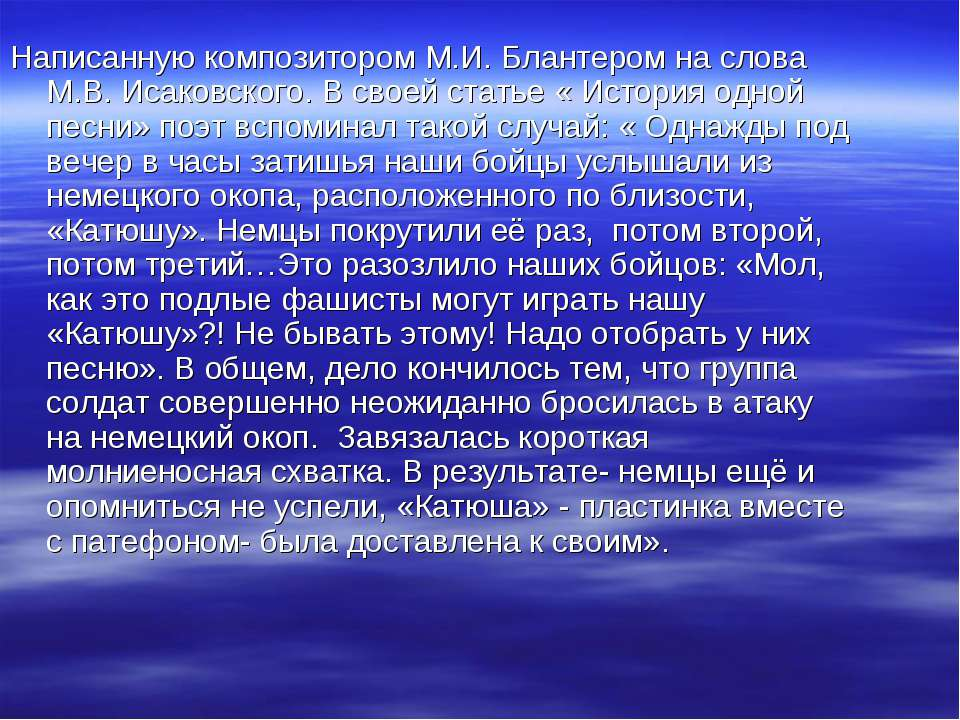 Написанную композитором М.И. Блантером на слова М.В. Исаковского. В своей ста...