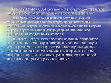 ГОСТ 12.1.044-84 ССБТ регламентирует следующие показатели пожаро- и взрывоопа...