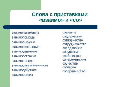 Слова с приставками «взаимо» и «со» взаимопонимание взаимопомощь взаимовыручк...