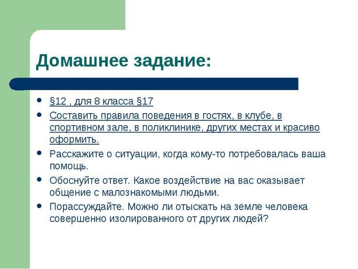 Домашнее задание: §12 , для 8 класса §17 Составить правила поведения в гостях...