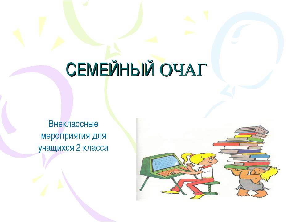 СЕМЕЙНЫЙ ОЧАГ Внеклассные мероприятия для учащихся 2 класса