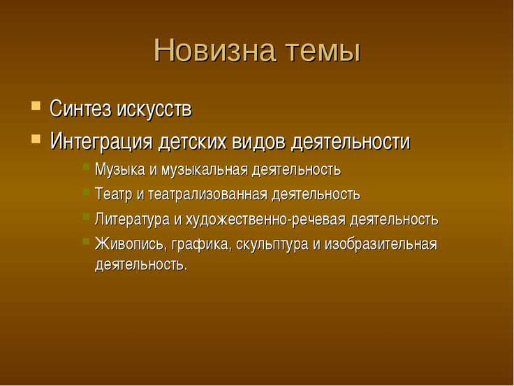 Новизна темы Синтез искусств Интеграция детских видов деятельности Музыка и м...