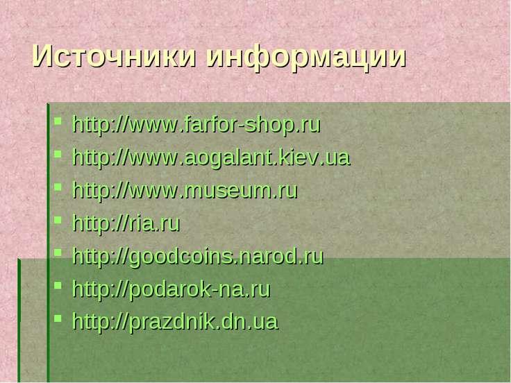 Источники информации http://www.farfor-shop.ru http://www.aogalant.kiev.ua ht...