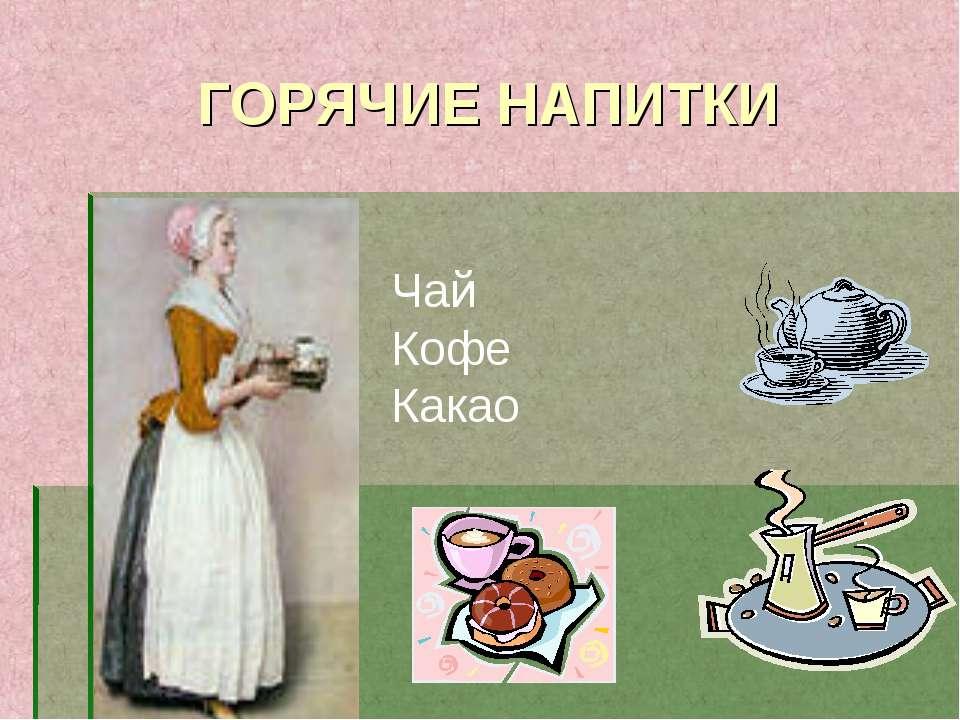 ГОРЯЧИЕ НАПИТКИ Чай Кофе Какао