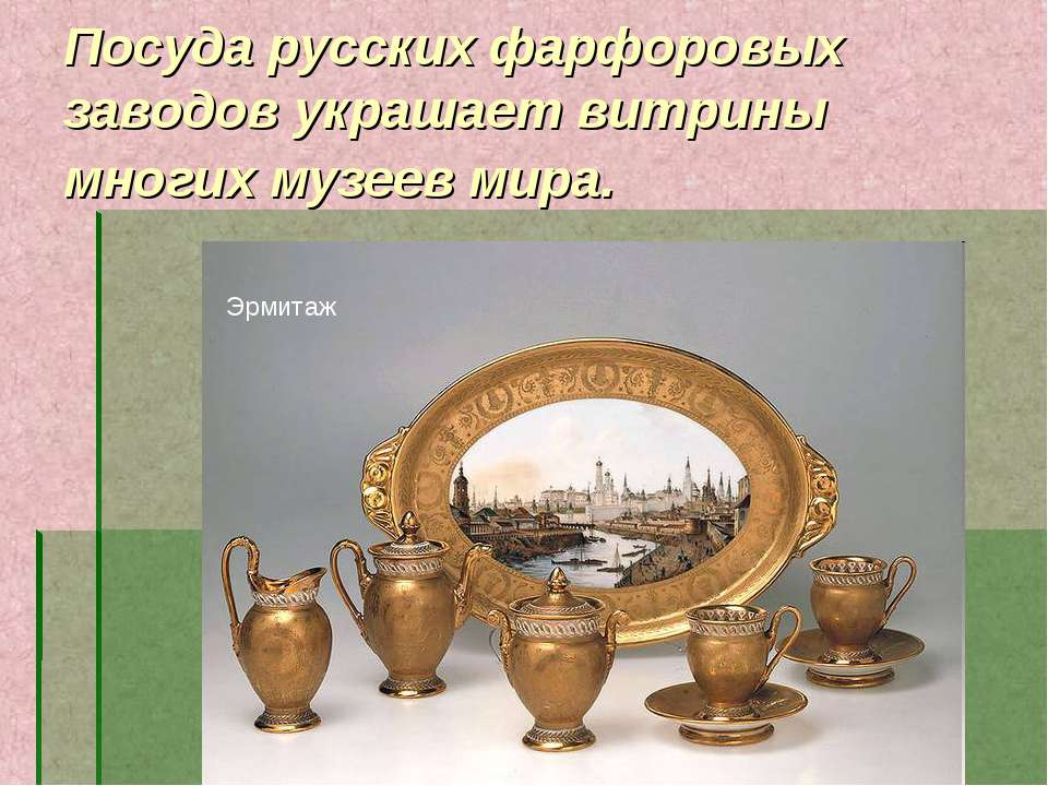 Посуда русских фарфоровых заводов украшает витрины многих музеев мира. Эрмитаж