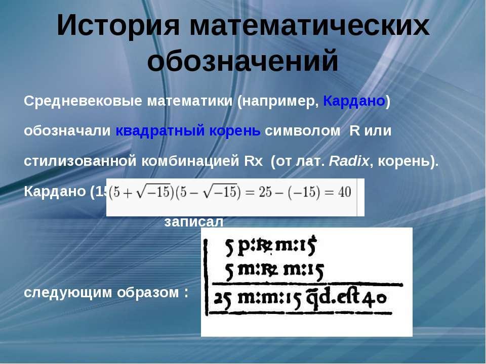 История математических обозначений Средневековые математики (например,Кардан...