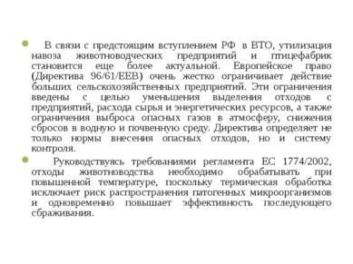 В связи с предстоящим вступлением РФ в ВТО, утилизация навоза животноводческ...